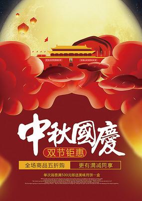 红色大气中秋国庆双节海报模板