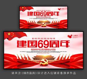 简约国庆节宣传海报 PSD