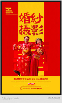 简约婚纱摄影宣传海报