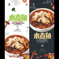 美味水煮鱼设计海报
