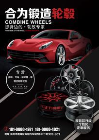 汽车轮胎宣传海报
