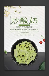 清新简约炒酸奶美食海报设计