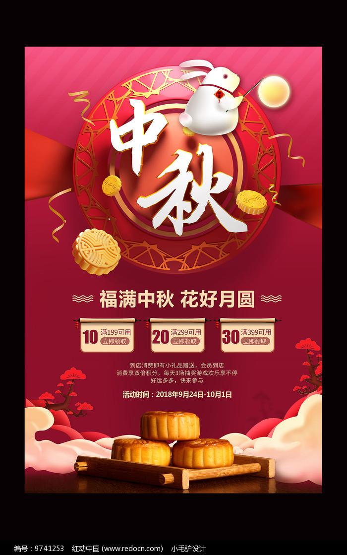 商场超市中秋节促销打折海报图片