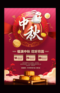 商场超市中秋节促销打折海报