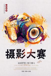 摄影广告海报