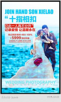 唯美婚纱摄影宣传海报