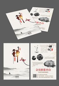 禅文化开业宣传单