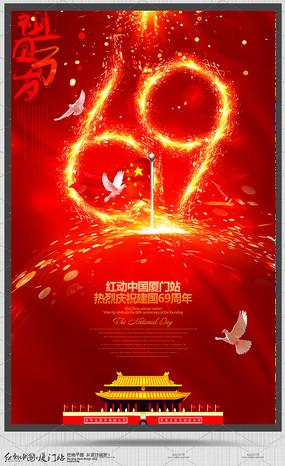 喜庆创意国庆节69周年海报