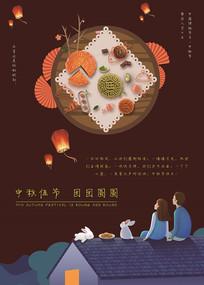 中秋佳节团团圆圆海报设计