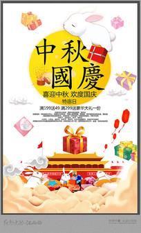 中秋节国庆节海报