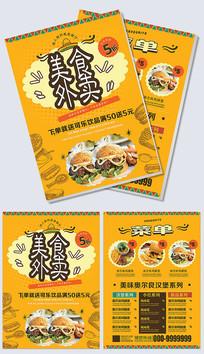 餐厅饭馆西餐厅快餐外卖宣传单