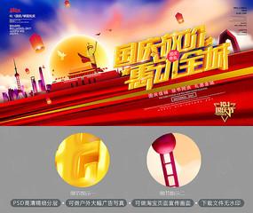 大气简约国庆节背景海报 PSD