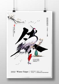 二十四节气冬季海报
