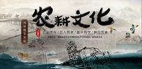 高端中国风农耕文化背景