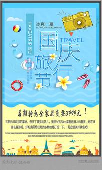 国庆旅行海报