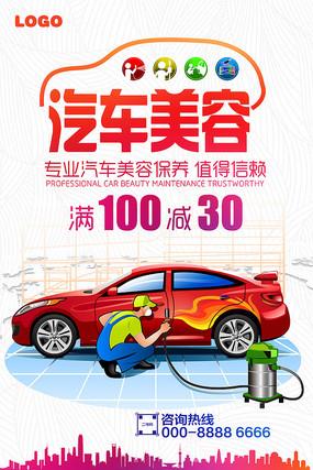 汽车美容广告海报