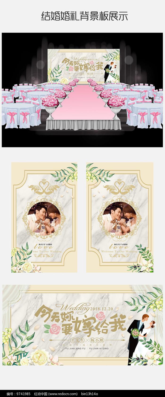 清新植草系大理石高端婚礼背景板图片
