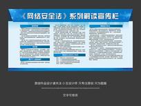 网络安全法宣传栏展板设计
