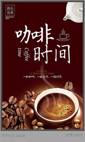 下午茶咖啡宣传促销海报
