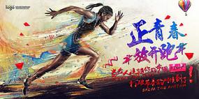 运动跑步广告海报