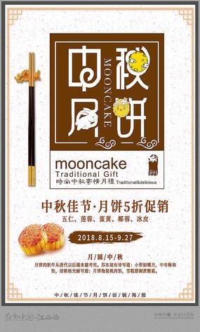 中秋月饼促销海报
