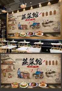 中式饭店蒸菜馆背景墙