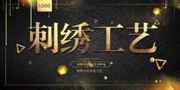 刺绣中国风海报