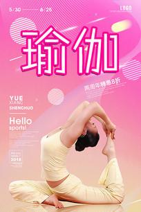 瑜伽广告海报