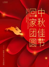 红色大气花瓣兔子海报