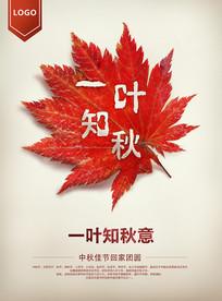 红色枫叶烧焦字秋季海报