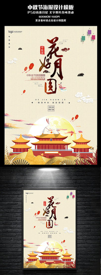 花好月圆中国风中秋节海报