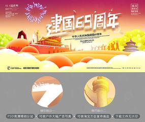 建国69周年国庆节海报背景
