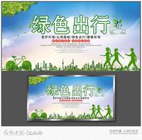 简约绿色出行宣传海报