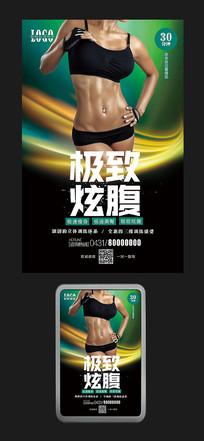 美女极致炫腹健身海报