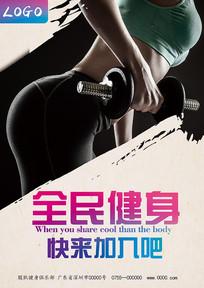 全民健身广告海报