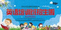 外语培训英语班海报
