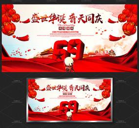 喜庆创意国庆69周年舞台背景 PSD