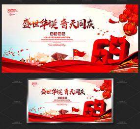 喜庆国庆69周年舞台背景设计 PSD