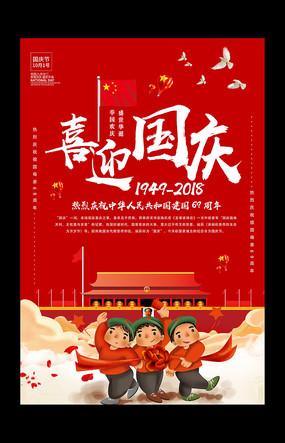 喜庆红色建国69周年国庆海报
