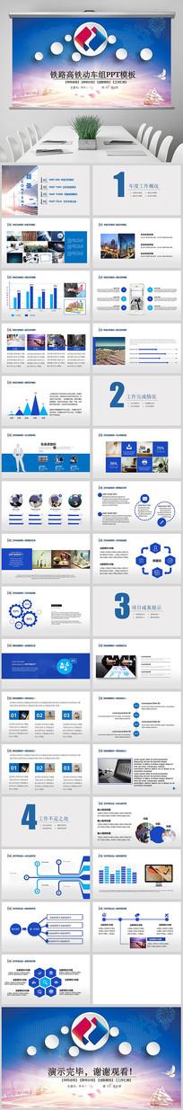 中国电建集团公司工作PPT