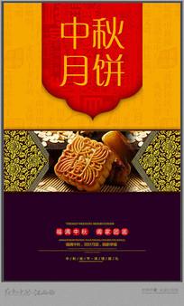 中国古典中秋月饼海报