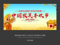 中国农民丰收节宣传海报设计