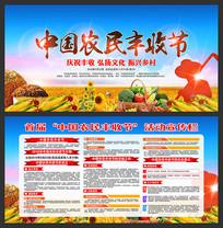 中国农民丰收节宣传栏