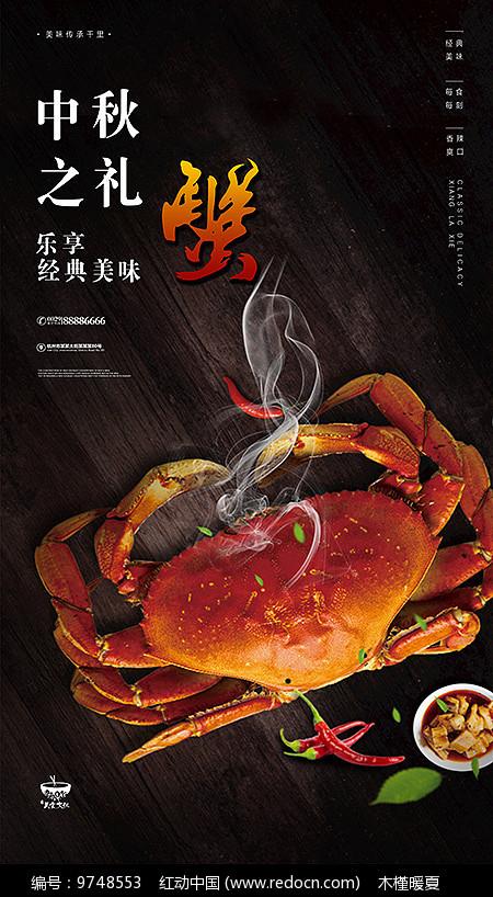 中秋大气大闸蟹海报设计图片