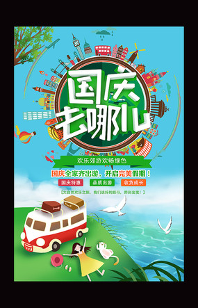101国庆节旅游宣传海报