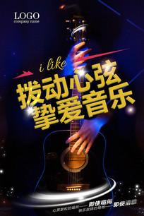 创意大气吉他音乐海报设计