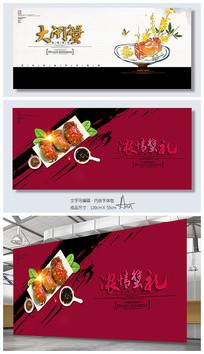 创意时尚大气中国风大闸蟹海报
