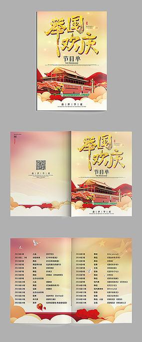 大气简约国庆节节目单模板