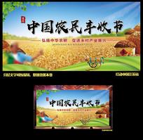 大气首届中国农民丰收节展板