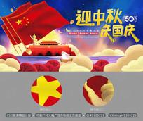 大气唯美中秋国庆双节海报